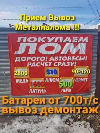 МЕТАЛ Прием Вывоз ДЕМОНТАЖ ЛОМА черного и цветного батареи ванны И ТД