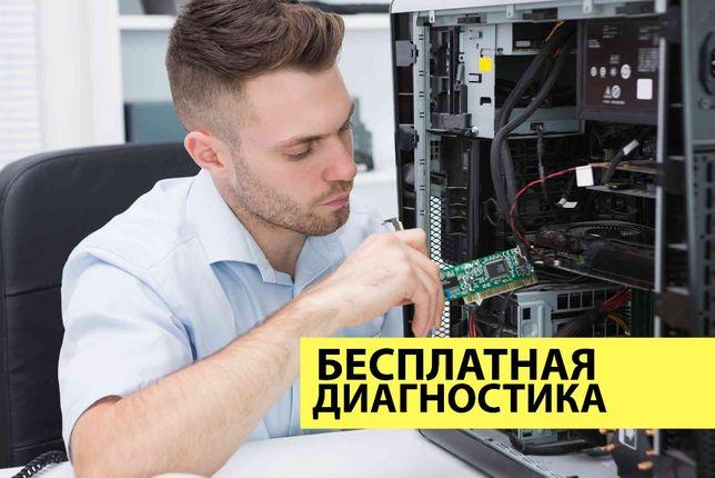 Ремонт компьютеров ноутбуков бесплатный выезд мастера на дом гарантия