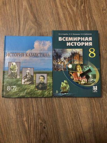 Учебники История Казахстана и Всемирная история за 7(8) класс