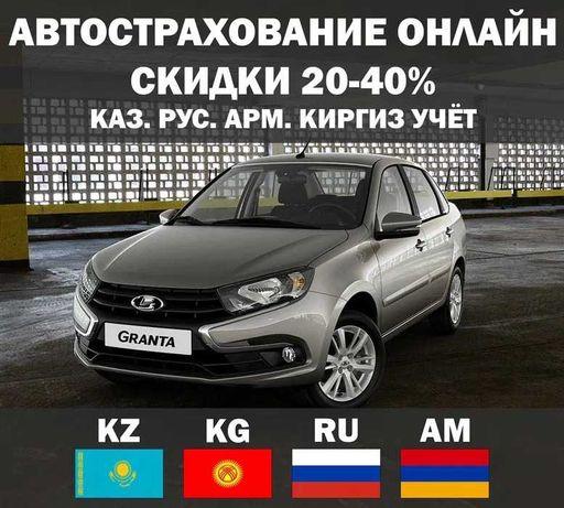 Автострахование авто Страховка Рус учет Скидки Онлайн 24/7 КАЗ учет