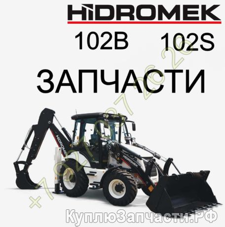 на Hidromek 102 запчасти расходники и навесное
