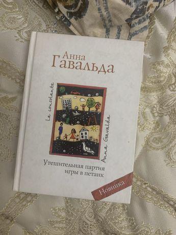 Книга Анна гавальда утешительная партия игры в петанк