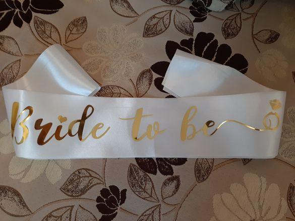 "Лента ""Bride to be"" - Моминско парти, Булка"