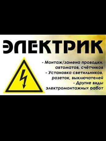 Электрик - Услуги электрика