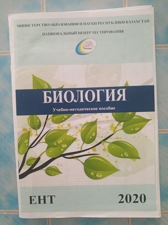 Учебно-методическое пособие для подготовки к ЕНТ по биологии 2020г.
