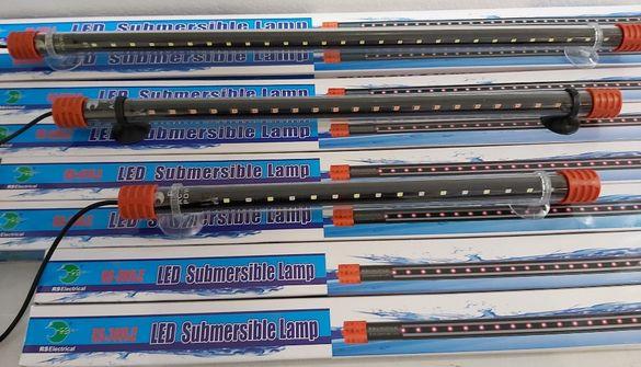 LED лампи за аквариум - водоустойчиви