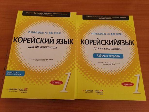 Корейский Язык для Казахстанцев!!!
