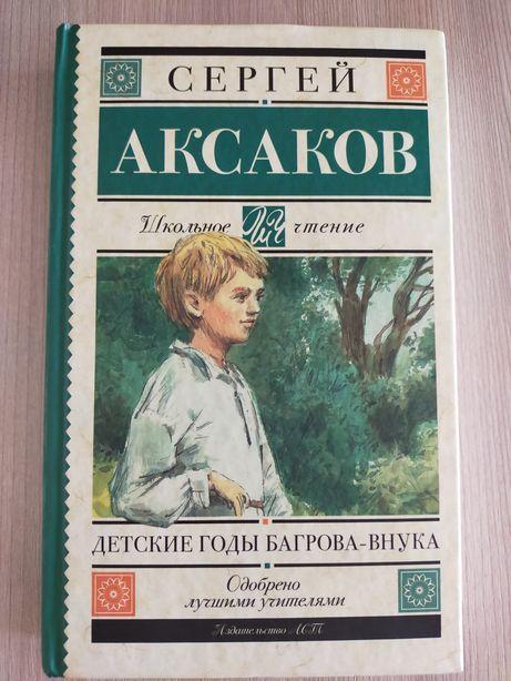"""Продам книгу """"Детские годы Багрова внука"""". В отличном состоянии."""