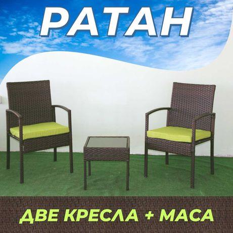 ТОП КАЧЕСТВО Ратан 2 кресла + маса