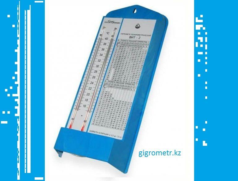 Гигрометр психрометрический. Сертифицированный. Уральск - изображение 1