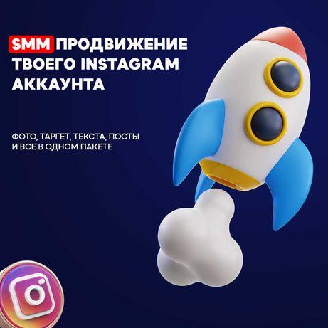 SMM/ Смм / Введение страниц Instagram / Таргет / Реклама по договору