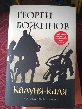 Калуня-каля - роман, Георги Божинов