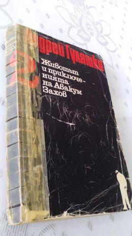"""""""Животът и приключенията на Авакум Захов"""" том 2 от Андрей Гуляшки"""