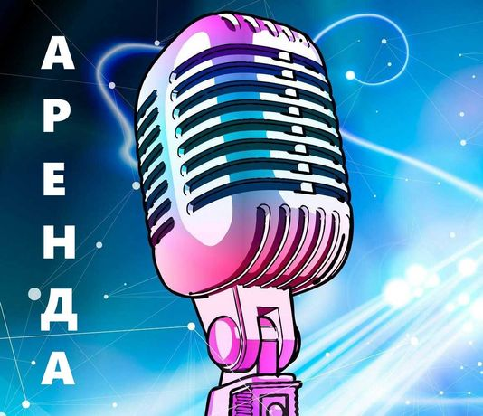 Караоке Колонки Аренда Прокат Музыка для дискотеки Коттедж в аренду