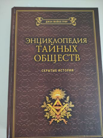 Продам книгу для любителей магии.