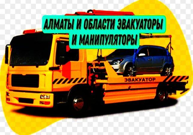 Алматы и область эвакуаторы манипуляторы по городу быстро и недорого,