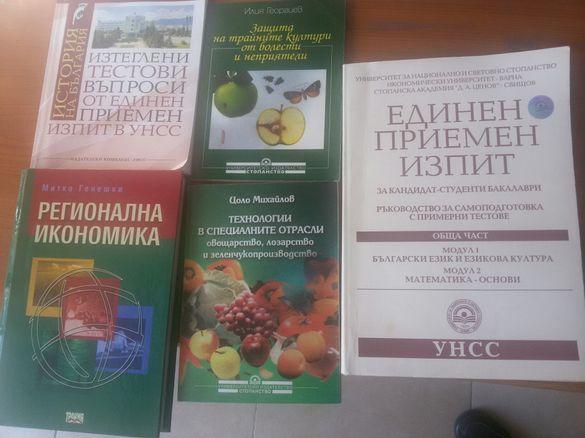 *ПРОМО*Специализарани учебници унсс (икономика, финанси, счетоводство)