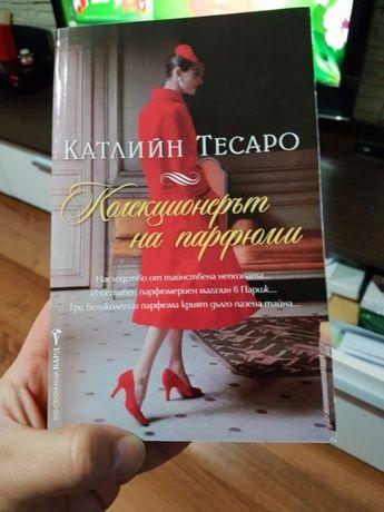 Катлийн тесаро - колекционерът на парфюми