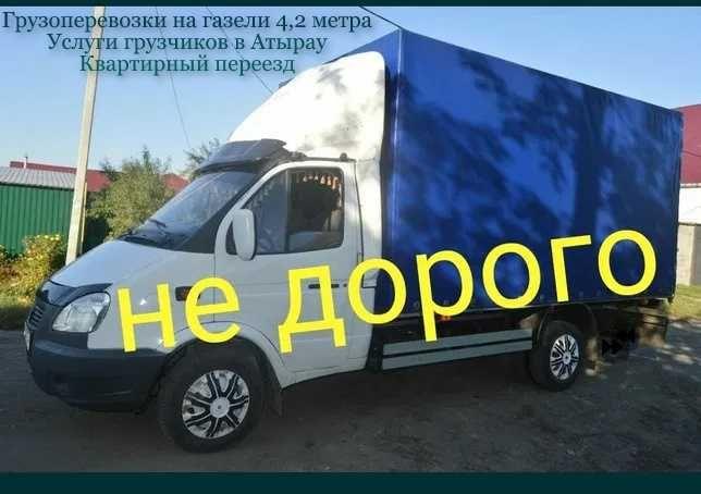 Услуги газели грузчики грузоперевозки переезд перевозки груза доставка