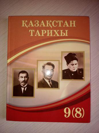 учебник 9(8)класс. История Казахстана (Начало ХХ в.-1945 г.)