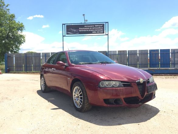 Alfa Romeo 156 1.6 120к.с на части