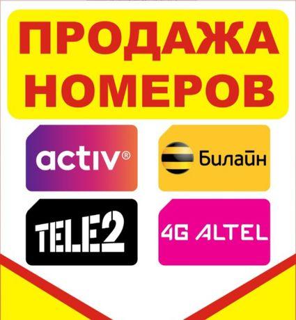 Номера Beeline, Activ, Tele2, Altel
