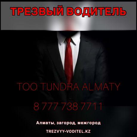 Вызвать трезвый водитель Алматы