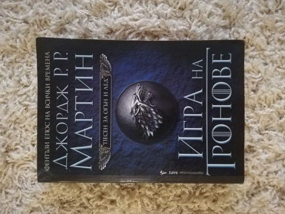 Книга Игри на Тронове - Песен за огън и лен