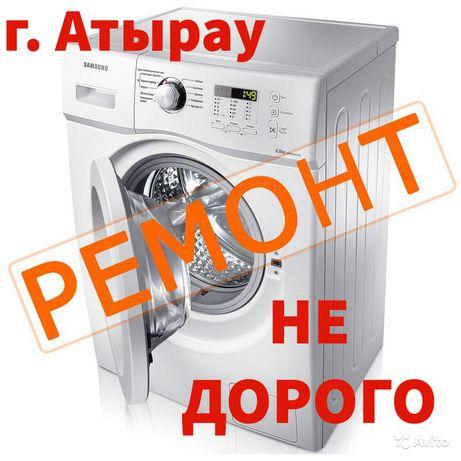 Не дорого. Гарантия 100 %. Ремонт стиральных машин.