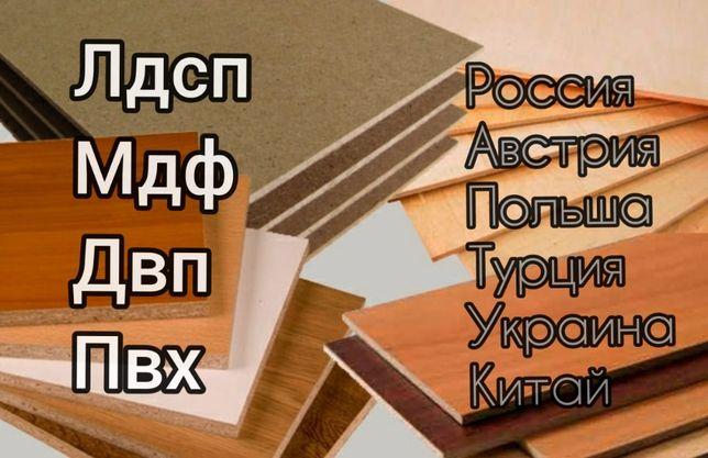 Продажа ЛДСП, МДФ, Акрил