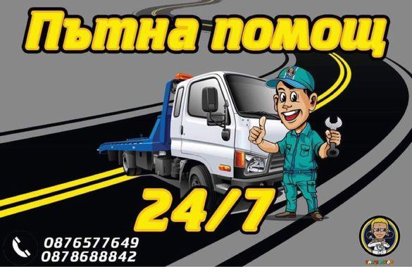Пътна Помощ Петрич