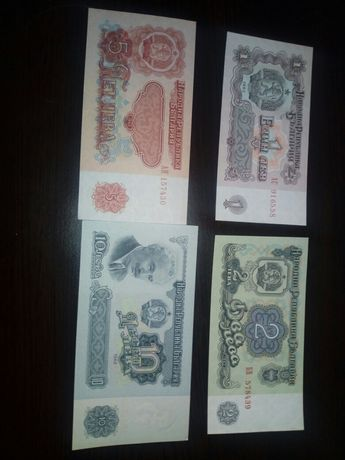 Банкноти 1962 с поредни номера