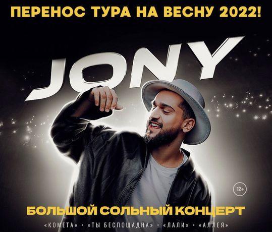 2 билета на концерт Jony