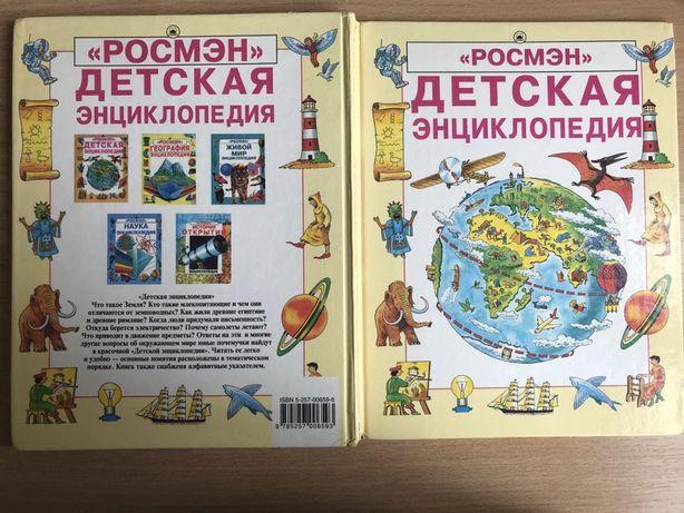 Детская энциклопедия красочная