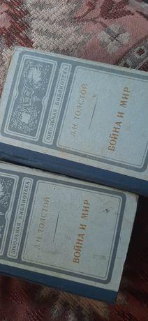 """Два тома книга """"война и мир"""""""