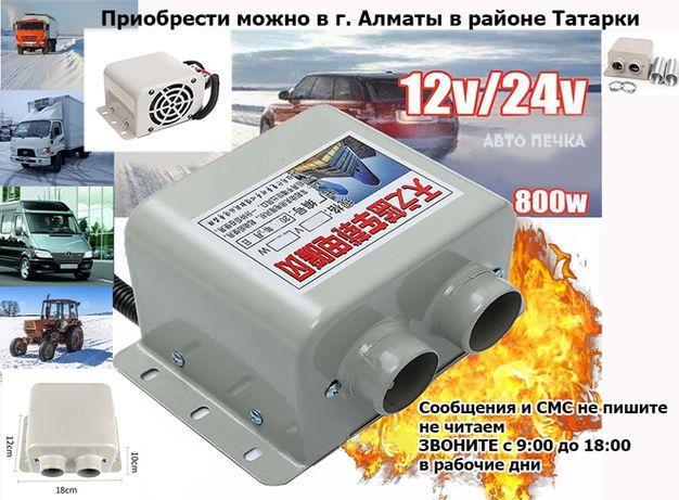 для машины авто-печка 12/24v от аккумулятора и генератора обогреватель