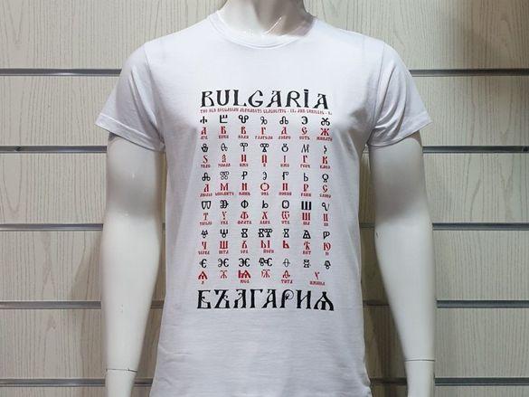 Уникална нова бяла мъжка тениска с щампа българия - глаголица