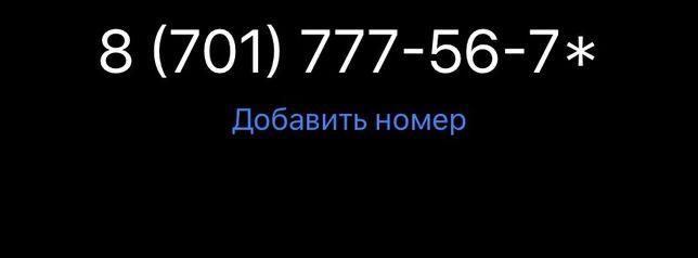 Продам вип номер Kceel