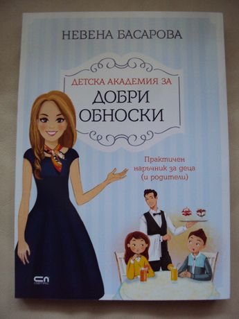 Добри обности -детска академия за родители и деца!