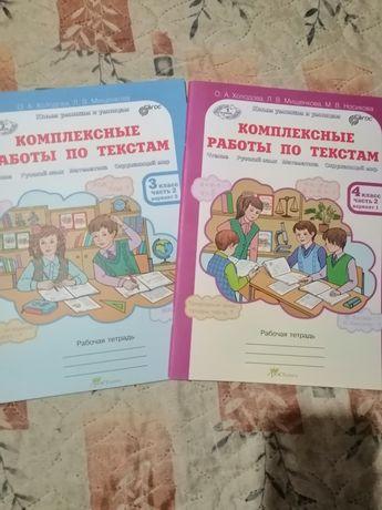 Пособия для школьников 1, 2, 3, 4 классы