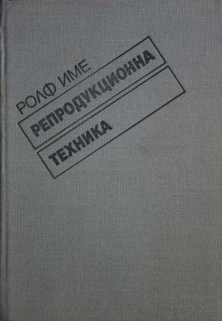 Репродукционна техника