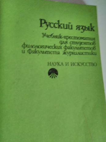 Учебник по руски език за студенти