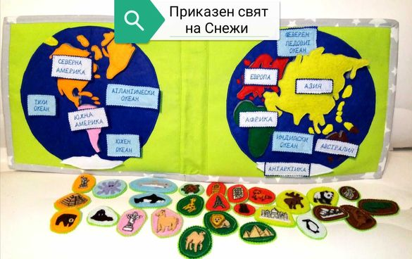 Карта на света-пъзел