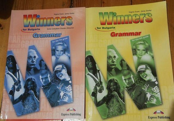 Winners английски език