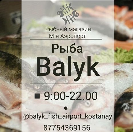 Балык - Рыба