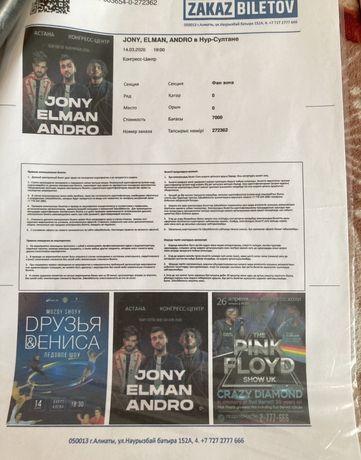 Продам 2 билета на концерт Jony, Elman,Andro  в городе Нур-Султане