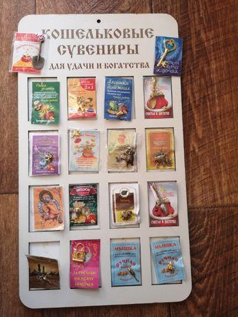 Продам кошельковые сувениры