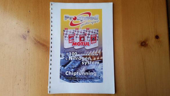 Чип тунинг каталог Проспийд + подарък