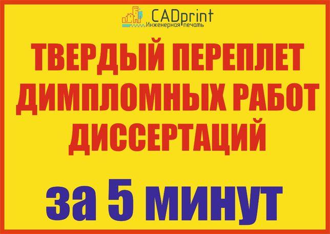 Твердый переплет дипломных работ и магистерских ДИССЕРТАЦИЙ за 5 мин