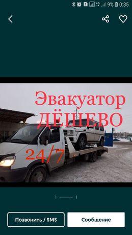 Услуги эвакуатор круглосуточно сарыкемер
